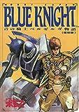 青の騎士ベルゼルガ物語 BLUE