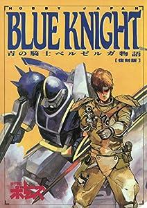 青の騎士ベルゼルガ物語 BLUE KNIGHT 1巻 表紙画像