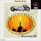 GRANDIA PlayStation the Best