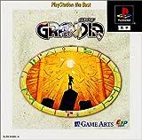 グランディア PlayStation the Best