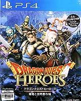 (PS4)Dragon Quest Heroes ドラゴンクエストヒーローズ 闇竜と世界樹の城(アジア版) [並行輸入品]