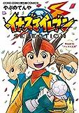 イナズマイレブン SELECTION (てんとう虫コミックススペシャル)
