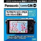 【アマゾンオリジナル】 ETSUMI 液晶保護フィルム デジタルカメラ液晶ガードフィルム Panasonic LUMIX GM1S/GM1専用 ETM-9187