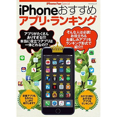 iPhoneおすすめアプリ・ランキング (マイナビムック iPhone Fan Special)