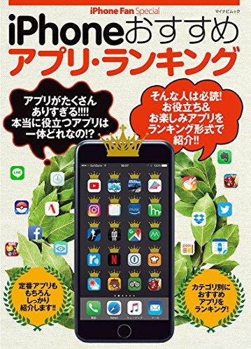iPhoneおすすめアプリ・ランキング (マイナビムック iPhone Fan Special)の詳細を見る