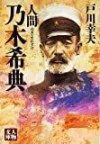 人間乃木希典 (人物文庫)