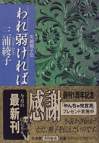 われ弱ければ―矢嶋楫子伝 (小学館文庫)の詳細を見る