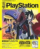 電撃 PlayStation (プレイステーション) 2010年 10/14号 Vol.480 [雑誌]