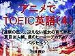 アニメでTOEIC英語(4)(進撃の巨人、さえかの、夏目友人帳、僕アカ、ベルセルク)