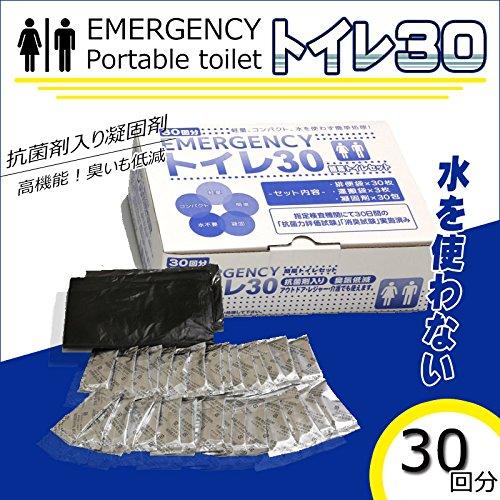 非常用トイレ エマージェンシートイレ30回分セット 抗菌剤入り 10年保存可能 水を使わない簡易トイ...