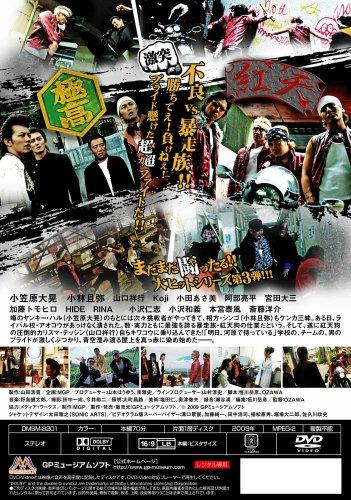 喧嘩の極意3 [DVD]