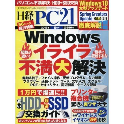 日経PC21 2018年 6 月号