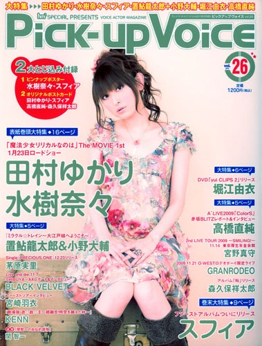 Pick-Up Voice ( ピックアップヴォイス ) 2010年 02月号 [雑誌]