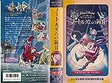 ノートルダムの鐘II [VHS]