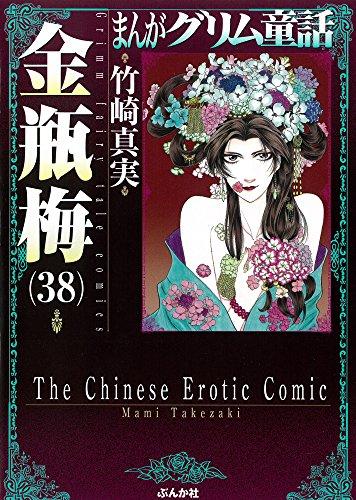 金瓶梅 (38) (まんがグリム童話)