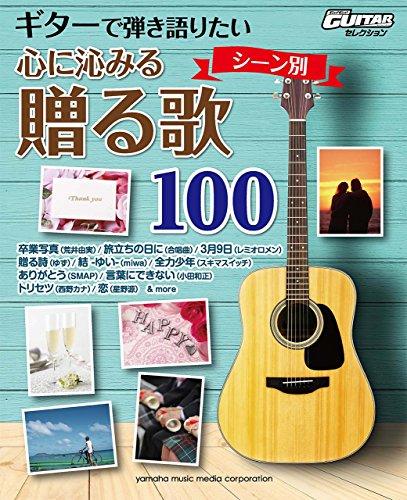 ギターで弾き語りたい <シーン別>心に沁みる贈る歌100の詳細を見る
