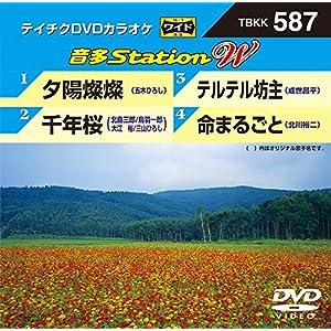 夕陽燦燦/千年桜/テルテル坊主/命まるごと [DVD]