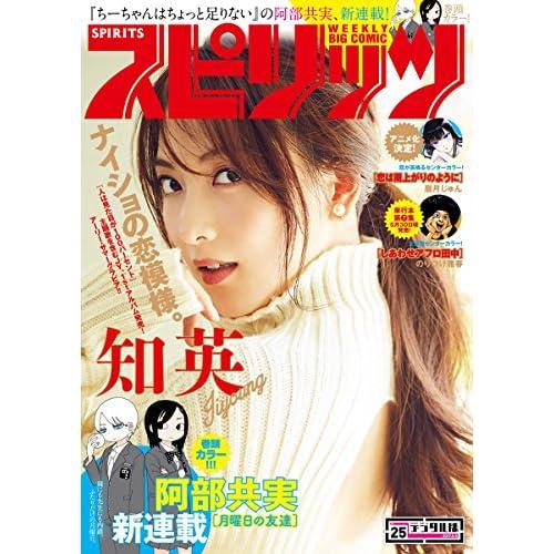 週刊ビッグコミックスピリッツ 2017年25号(2017年5月22日発売) [雑誌]