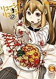 リューシカ・リューシカ 9巻 (デジタル版ガンガンコミックスONLINE)