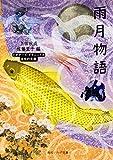 雨月物語 ビギナーズ・クラシックス 日本の古典 (角川ソフィア文庫)