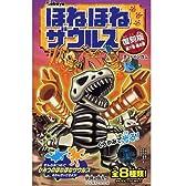 食玩 ほねほねザウルス 復刻版 第7弾・第8弾 全8種類セット