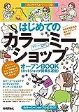 はじめての「カラーミーショップ」オープンBOOK ネットショップ開業&運営 (お店やろうよ! 28)