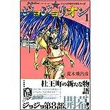 ジョジョリオン コミック 1-6巻セット (ジャンプコミックス)