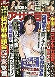週刊アサヒ芸能 2020年 4/2 号 [雑誌]