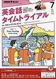 NHKラジオ 英会話タイムトライアル 2016年 07 月号 [雑誌]