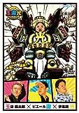 玉瀧光 VOL.3 お願いっ、延長!![DVD]