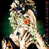 TVアニメ『ビッグオーダー』ED主題歌「毀レ世カイ終ワレ」(DVD付)
