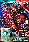 ガンダムエース 2017年8月号 No.180