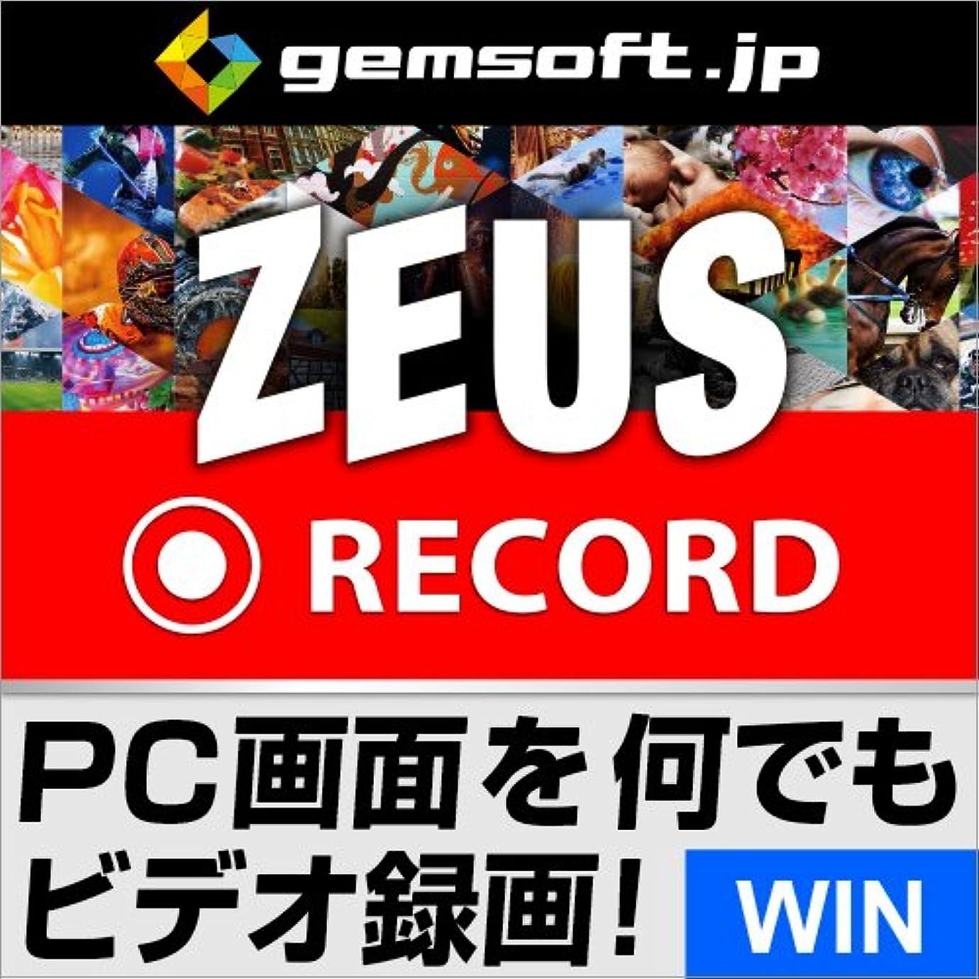 富私たちの良さZEUS Record 録画万能 ~パソコン画面をビデオ録画 Windows版|ダウンロード版