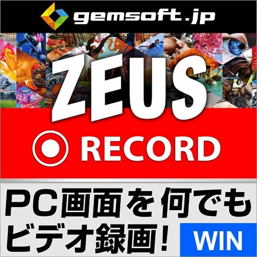ターゲット観察入射ZEUS Record 録画万能 ~パソコン画面をビデオ録画 Windows版 ダウンロード版