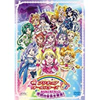 Pretty Cure All Stars DX Everyone Friends ☆ Large Set of Miracles