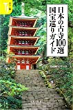 カラー版 日本の古寺100選 国宝巡りガイド (宝島社新書) 画像