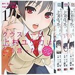 クラスメート、上村ユウカはこう言った。 コミック 1-4巻セット (ガンガンコミックスONLINE)