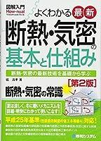 図解入門よくわかる最新断熱・気密の基本と仕組み[第2版] (How‐nual Visual Guide Book)