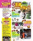 まっぷる 松江・出雲 石見銀山 '18 (まっぷるマガジン) 画像