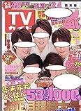 週刊TVガイド(関東版) 2016年1月8日号