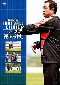 風間八宏 FOOTBALL CLINIC Vol.2 [DVD]