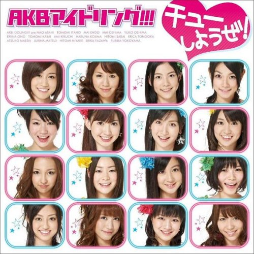 チューしようぜ!(初回限定盤A)(DVD付)