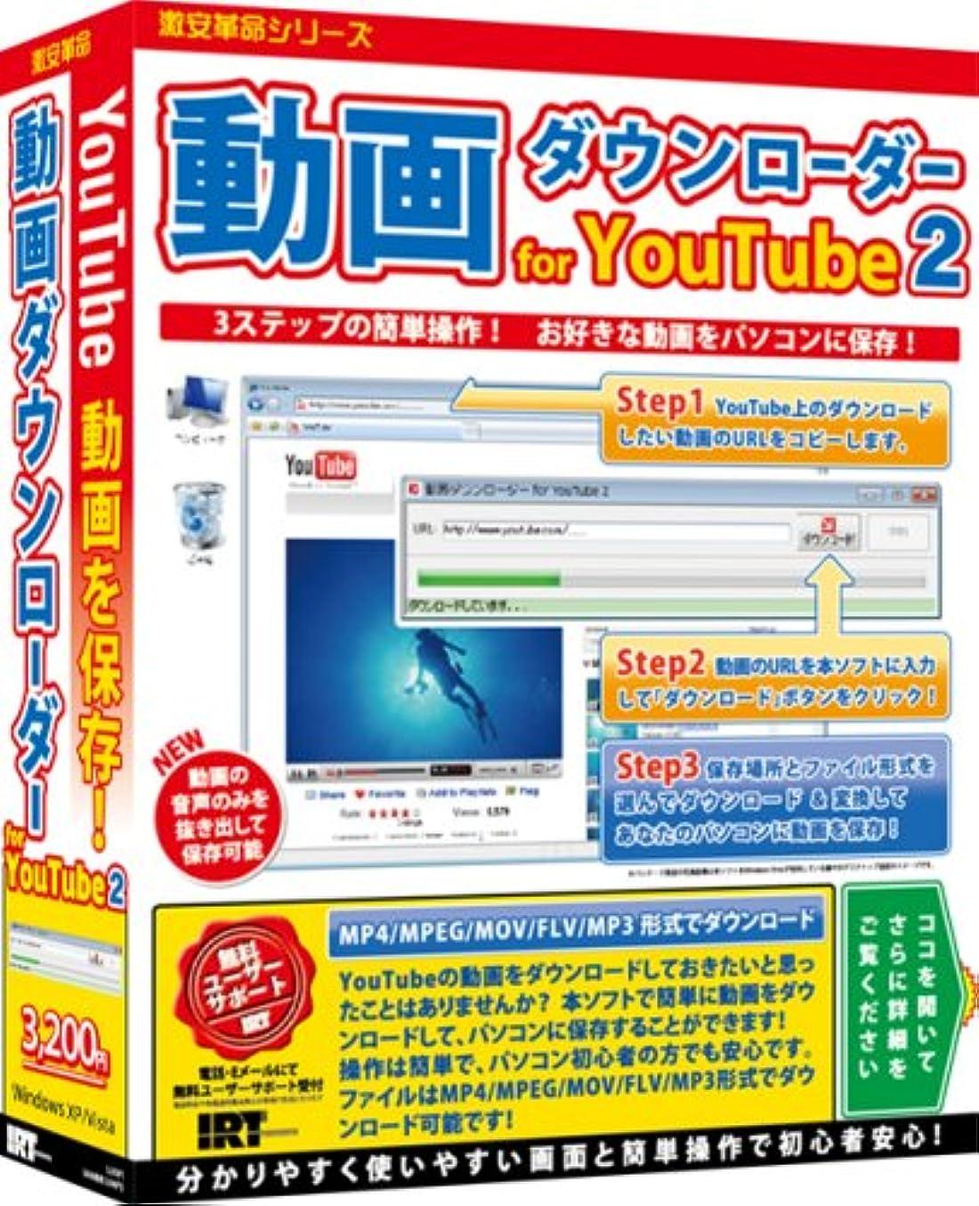 動画ダウンローダー for YouTube 2