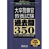 大卒警察官 教養試験 過去問350 2021年度 (公務員試験 合格の500シリーズ10)