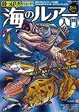 陸っぱり!今日からはじめる海のルアー入門―あらゆる釣り方をこの一冊でチェックしよう!! (SAKURA・MOOK 69)