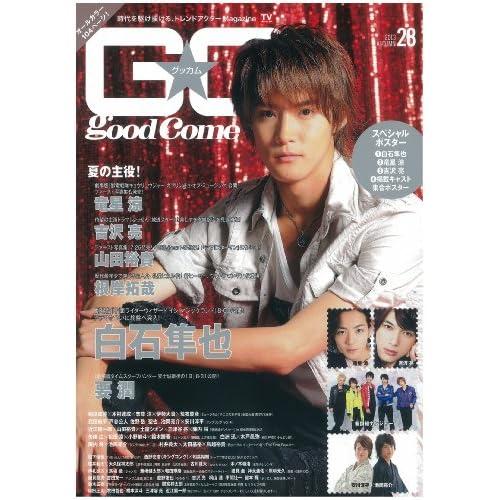 GOOD☆COME Vol.28 (TOKYO NEWS MOOK 366号)