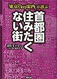東京DEEP案内が選ぶ 首都圏住みたくない街