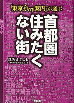 [逢阪まさよし+DEEP案内編集部]の「東京DEEP案内」が選ぶ 首都圏住みたくない街