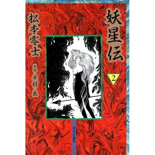妖星伝 (2) (中公漫画叢書)