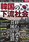 韓国の下流社会 (別冊宝島 2459)